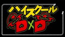 Download Highschool DxD Title Zipper PS Vita Wallpaper